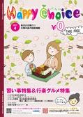 Happy Choice 2017年4月号(新生社印刷)
