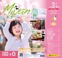 Miyan vol.32(新生社印刷)