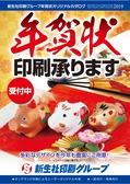 新生社印刷グループ年賀状オリジナルカタログ2019