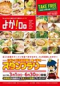 よか!Do 第17号 (新生社印刷)
