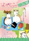 よかとこぃ 21号 (新生社印刷)