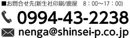 お問合せ先は0994-43-2238またはnenga@shinsei-p.co.jp