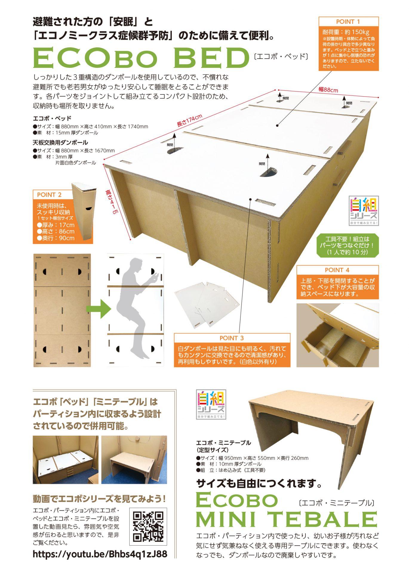 エコボ・ベッド/エコボ・ミニテーブル