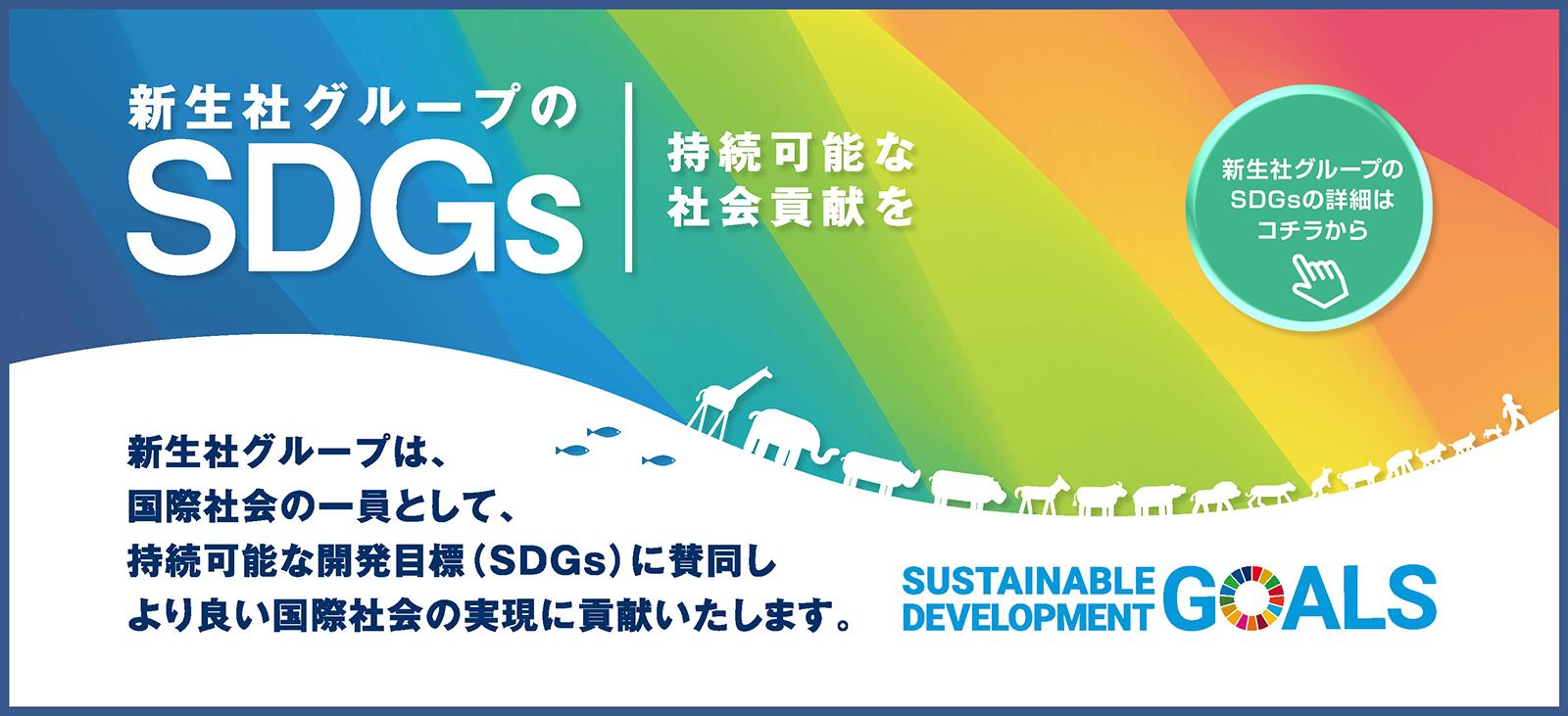 新生社グループのSDGs